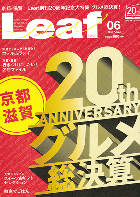 MagazineLEAF JUN. 2016 25th Anniversary top page